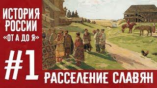 история России «От А до Я»  Выпуск 3  Князь Игорь