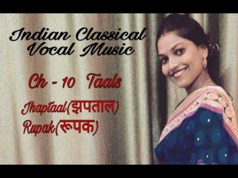 Learn Indian Classical Music Vocal|Learn and Sing with Taal |Jhaptaal and Rupak |झपताल और रूपक