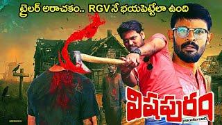 #02 TRENDING<br />vishapuram telugu movie trailer