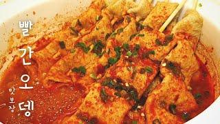 초간단 맛보장 빨간오뎅 만들기 Spicy fish ca…