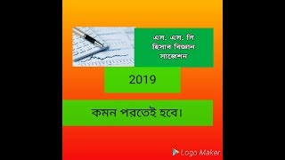 ssc accounting suggestion 2019