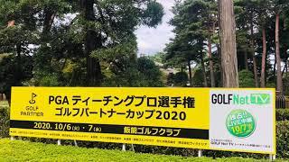 高津プロスタート前インタビュー! 第22回PGA ティーチングプロ選手権大会 初日 ・インタビュー中村プロ