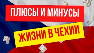 видео Чехия