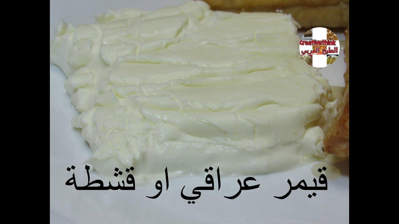 طريقة عمل القيمر العراقي (كيمر العرب ) بأسهل و اسرع طريقة. اكلات عراقية