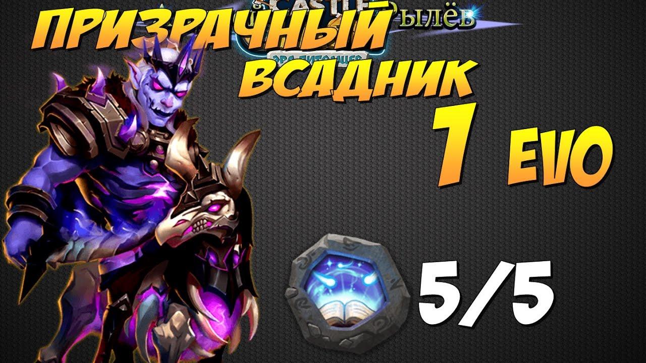 Битва Замков, Призрачный Всадник, 1 evo, ремка 5/5, Revenant, Castle Clash