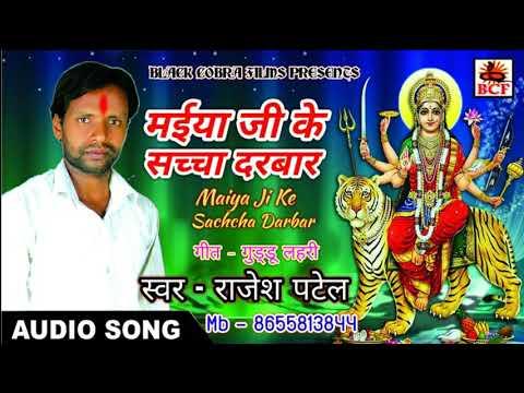 maiya-ji-ke-sachcha-darbar_मईया-जी-के-सच्चा-दरबार_singer-rajesh-patel_writer-guddu-lahari