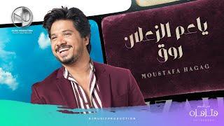 Moustafa Hagag - Ya Am El Zaalan Rawaq | مصطفى حجاج - يا عم الزعلان روق (حصرياً من الألبوم الجديد)