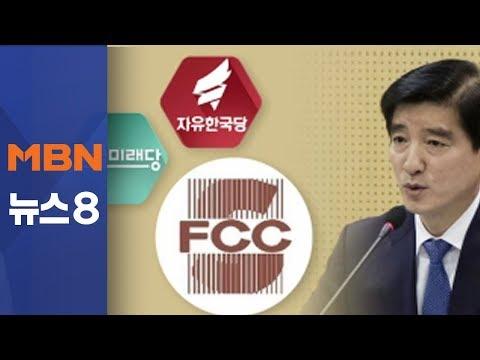 """외신기자클럽 """"민주당 비난 논평 철회해달라"""" 왜?  [뉴스8]"""