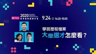 Publication Date: 2020-09-24 | Video Title: 學習歷程檔案,大學選才怎麼看?|詹魁元、陳婉琪、許匡毅|20