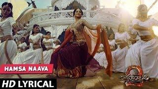 Hamsa Naava Lyrics | Bahubali 2 : The Conclusion | Lyrical video | By Pritam |