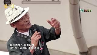 가수 안용수-진또배기(음악을 그리는사람들)
