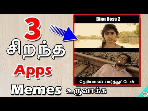 How To Make Memes | Top 3 Best Meme Generator Apps | மீம்ஸ் உருவாக்க வேண்டுமா | Tamil Server Tech