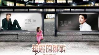 [Radio Full Version + DL Link] 未来 (Future) - 米非Mify (Roomie) (Skip Beat OST)
