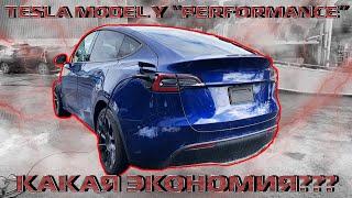 TESLA MODEL Y PERFORMANCE - 43025$. Есть ли экономия. ? Авто из США 🇺🇸.