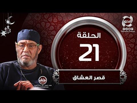 مسلسل قصر العشاق - 21 الحلقة الواحدة والعشرون | Episode 21 - kasr 3oshaq