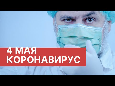 Последние новости о коронавирусе в России. 4 Мая (04.05.2020). Коронавирус в Москве сегодня