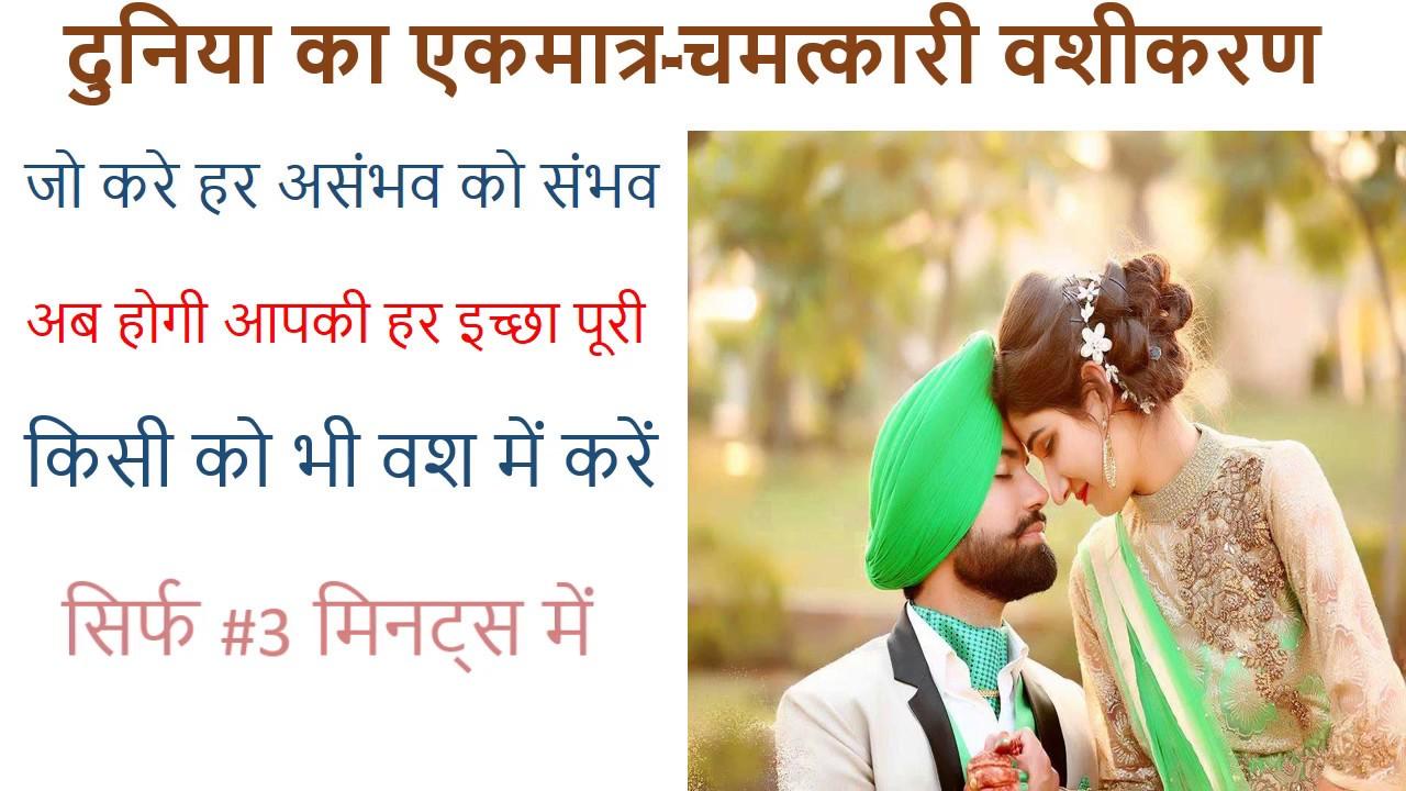Free Vashikaran Mantra For Love Back in Hindi Reviews