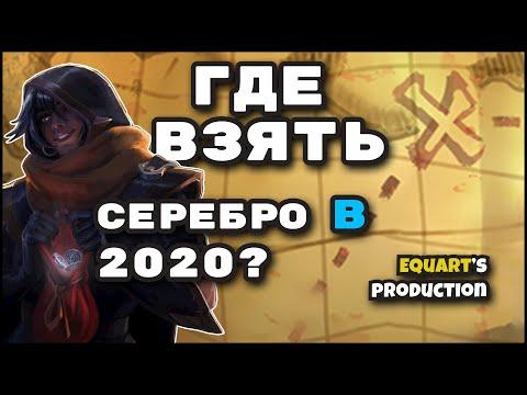 #Albion Online : КАК ЗАРАБОТАТЬ НОВИЧКУ в 2020? Ошибки и Простые Советы в #MMORPG #Альбион Онлайн