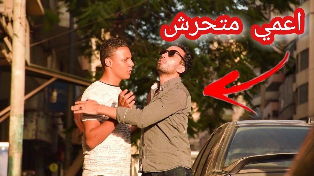 مقلب اعمي بيتحرش بلشباب في الشارع | مش هتصدقو اللي حصل prank show