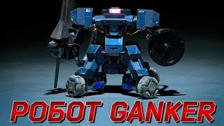 БОЕВЫЕ РОБОТЫ GANKER ROBOT