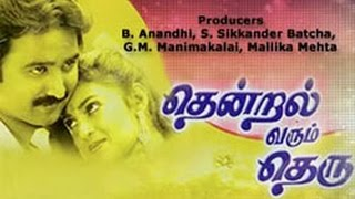 Thendral Varum Theru - Tamil Full Movie   Ramesh Aravind   Kasthuri   Tamil Romantic Movie