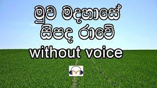 Muwa Madahase Karaoke (without voice) මුව මදහාසේ සීපද රාවේ