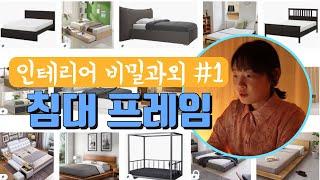 2000여종 직접 써보고 추천하는 가성비甲 침대프레임★…