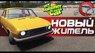 My Summer Car - НОВЫЙ ЖИТЕЛЬ