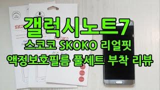 갤럭시노트7 스코코 SKOKO 리얼핏 액정보호필름 풀세…