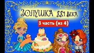 Аватария ЗОЛУШКА XXI ВЕКА сказка с озвучкой 3 часть