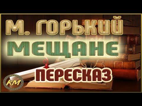 МЕЩАНЕ. Максим Горький