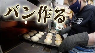 【限界】パン食べた過ぎるからパン屋さんで修行して食べまくる!!
