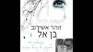 זוהר אשירוב ובן אל - דמעות קרות (חדש)