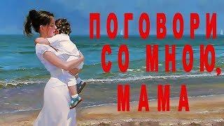 "Гирченко В. ""ПОГОВОРИ СО МНОЮ, МАМА"". Видеоклип № 139"