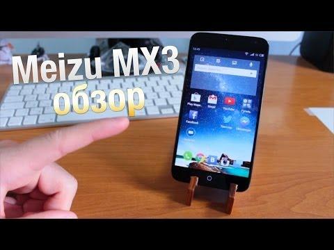 Meizu MX 3 Обзор