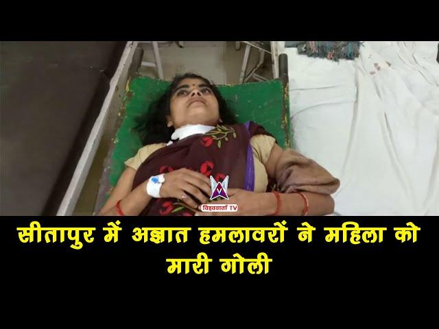 सीतापुर में अज्ञात हमलावरों ने महिला को मारी गोली | Vishwavarta TV