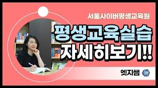 [서사평_엣지쌤]평생교육실습 교육진행에 대해 알아보자!