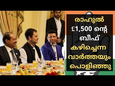 Did Rahul Gandhi eat beef at a £1,500 breakfast in Dubai? | Malayalam News | Sunitha Devadas Talks
