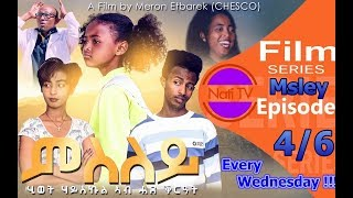 Nati TV - Msley {ምስለይ} - New Eritrean Movie Series 2019 - Part 4/6