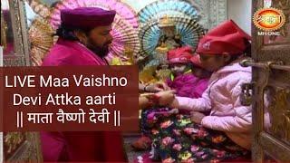 Live Attka Aarti from Shri Mata Vaishno Devi || माता वैष्णो देवी आरती लाइव ||