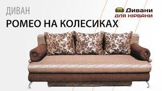 Диван Ромео, фабрика Ника(http://divani.kiev.ua/диван-ромео.html., 2012-10-24T07:02:46.000Z)