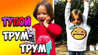 Повторяю ЛАЙФХАКИ ТРУМ ТРУМ /Видео Анютка Малютка