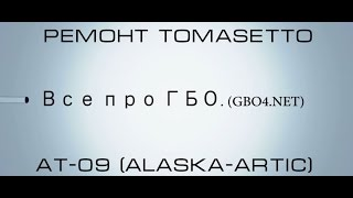 Ремонт TOMASETTO AT09 ALASKA ARTIC