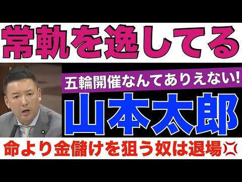 【常軌を逸してる】命よりも金儲けしかない奴は、今すぐ退場しろ!山本太郎 れいわ新選組 臨時記者会見2021.05.27(東京五輪、消費税、都議会選、衆院選など)