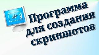 Бесплатная программа для создания скриншотов от Яндекс.Диска. Chironova.ru