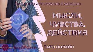 МЫСЛИ ЧУВСТВА ДЕЙСТВИЯ 100 ТАРО ОНЛАЙН ВАРИАНТЫ ДЛЯ МУЖЧИН И ЖЕНЩИН 18