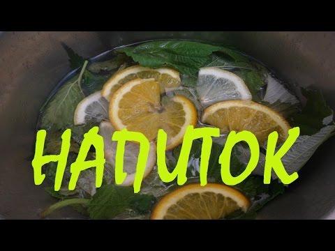 Напиток витаминизированый ! Как утолить жажду! Вкусный и полезный рецепт напитка!