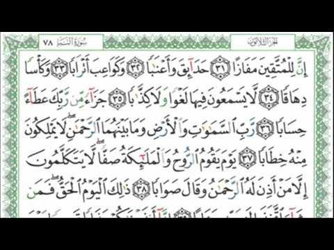 Download عبدالله المطرود - النبأ - An-Naba - Abdullah Al-Matrood