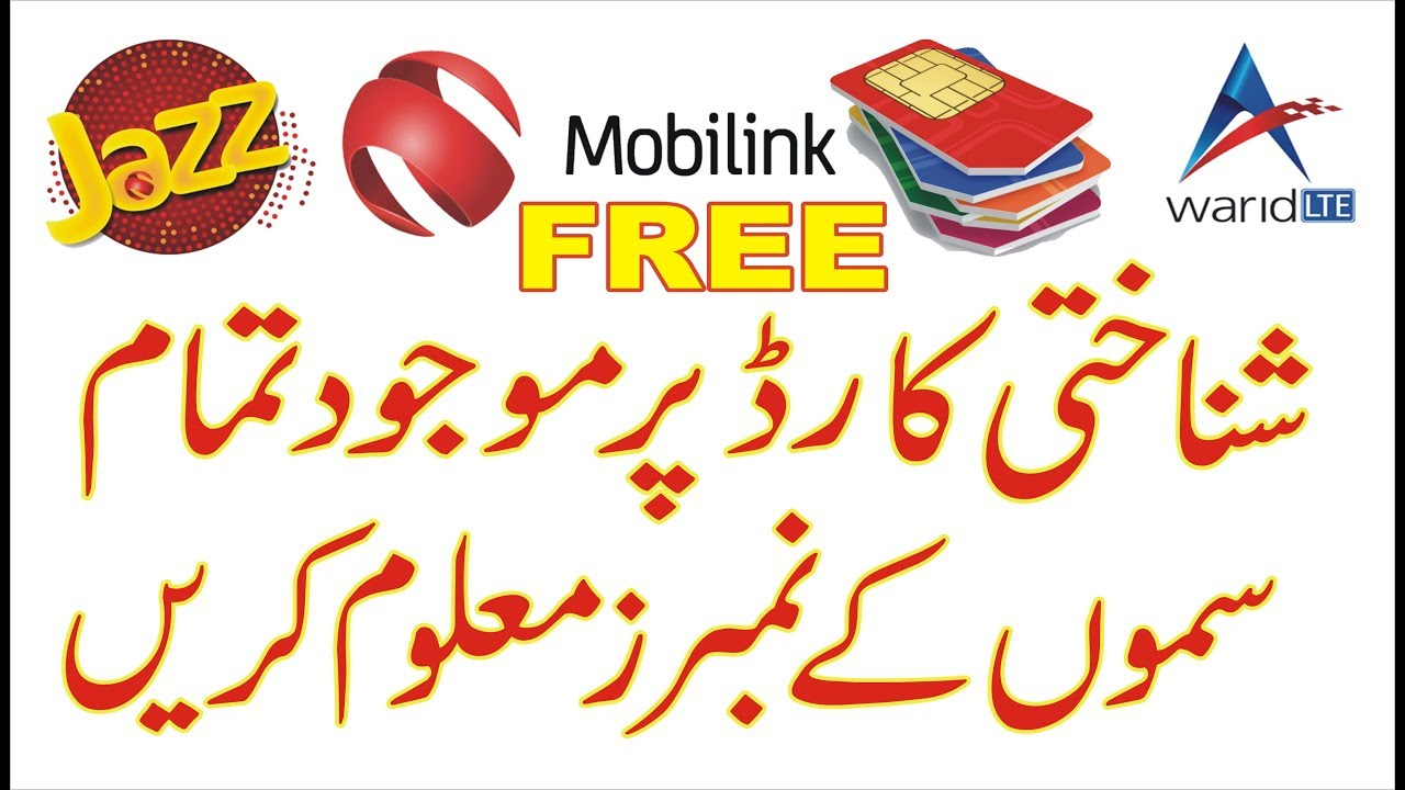How To Check Sims Numbers Through CNIC | Know Sim Ownership Detail With  CNIC Number