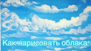 Как нарисовать облака гуашью|| Урок для начинающих||